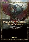 ドラゴンズドグマ:ダークアリズン 公式コンプリートガイド (ファミ通の攻略本)