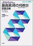 最高裁時の判例―平成元年~平成14年 (4) (ジュリスト増刊)