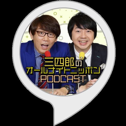 三四郎のオールナイトニッポン