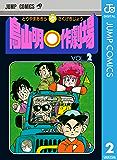 鳥山明○作劇場 2 (ジャンプコミックスDIGITAL)
