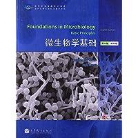 国外优秀生命科学教学用书:微生物学基础(第8版)(影印版)