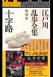 十字路~江戸川乱歩全集第19巻~ (光文社文庫)