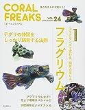 コーラルフリークス Vol.24 (NEKO MOOK)