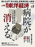 週刊東洋経済 2019年2/9号 [雑誌](病院が消える)
