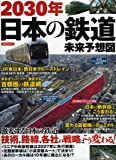 2030年日本の鉄道 未来予想図 (洋泉社MOOK)