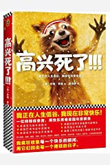 Furiously Happy (Chinese Edition) Paperback