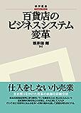 百貨店のビジネスシステム変革 (碩学舎)