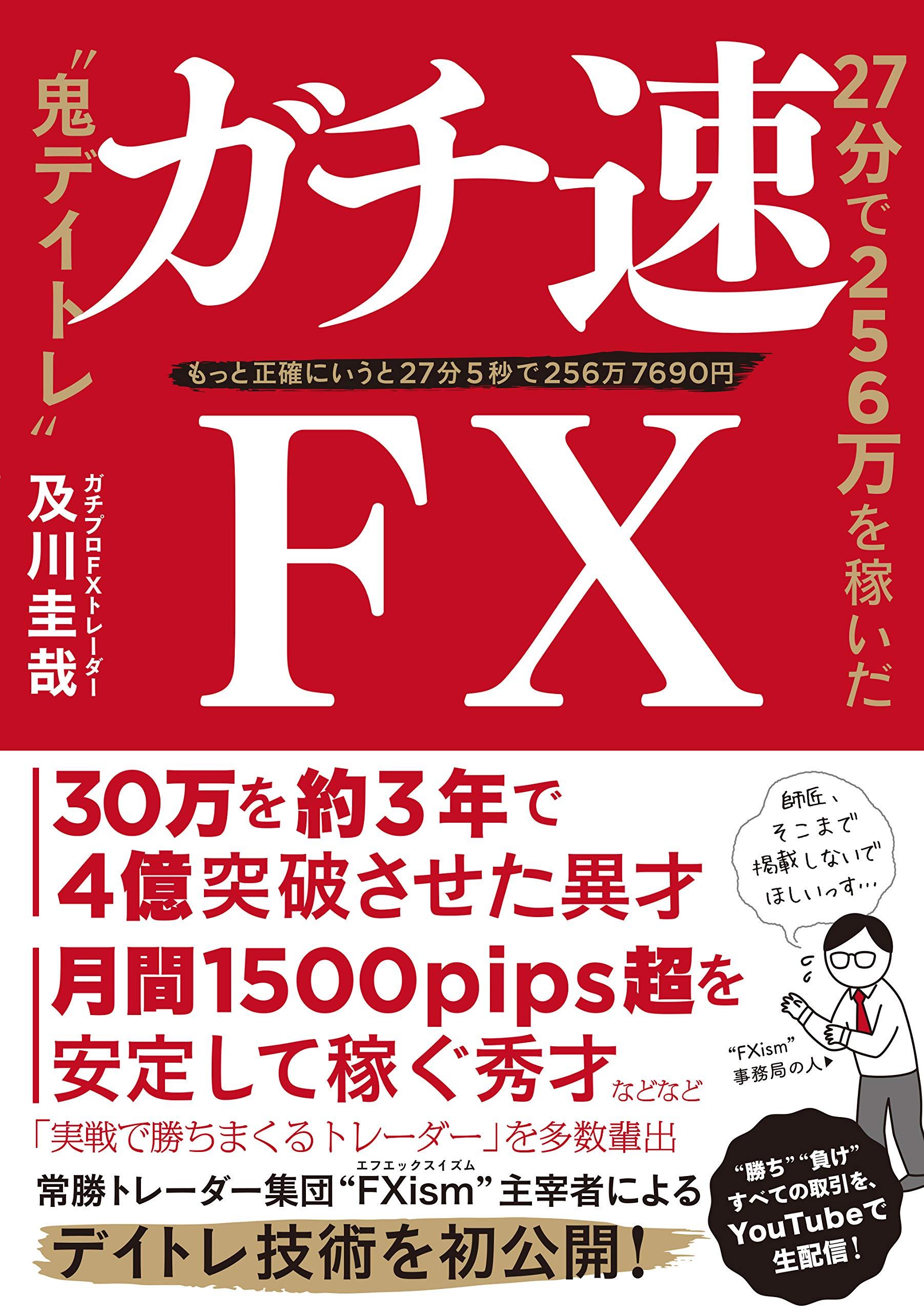 Fx 及川