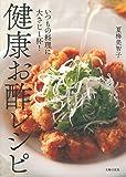 健康お酢レシピ