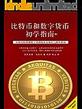 比特币和数字货币初学指南(详解比特币和数字货币的基本知识与操作指南)
