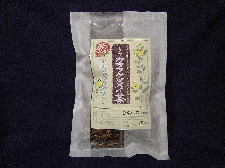 国産「カワラケツメイ茶」100g袋