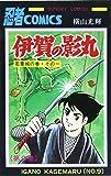伊賀の影丸 (第9巻) (Sunday comics―大長編忍者コミックス)