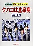タバコは全身病 完全版 (ビジュアル版 新 体と健康シリーズ)