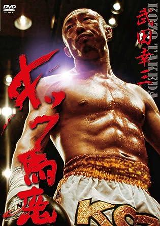 Amazon.co.jp: 武田幸三・キック馬鹿 [DVD]: 武田幸三: DVD