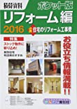 積算資料ポケット版 リフォーム編 2016 必携住宅のリフォーム工事費 特集:既存住宅利活用のすすめ