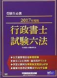 行政書士 試験六法 2017年度