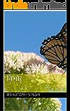 विभोऱ (First Book 1) (Hindi Edition)