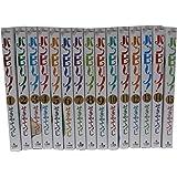 バンビ~ノ! 全15巻 完結セット(ビッグコミックス)