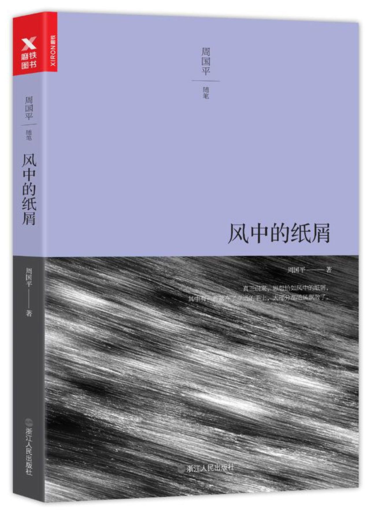 Scraps of Paper in the Wind (Chinese Edition) PDF