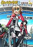 ろんぐらいだぁす!(5) (IDコミックス REXコミックス)