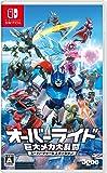 オーバーライド 巨大メカ大乱闘 スーパーチャージエディション -Switch