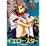 YELLOW STAR [DVD]