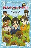 若おかみは小学生!(7) 花の湯温泉ストーリー (講談社青い鳥文庫)