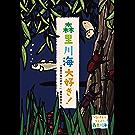 森里川海大好き!