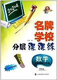 名牌学校分层课课练:数学(5年级第1学期)(修订版)