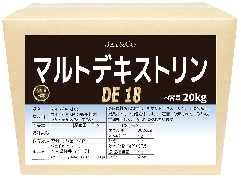 マルトデキストリン 高度精製 国産 (遺伝子組み換えなし) 20kg B0722KJ6JG