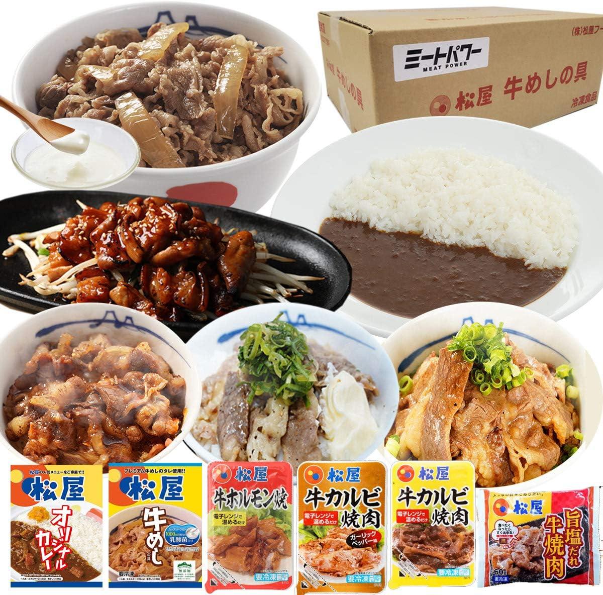ミートパワー『松屋 ビーフ&カレー6種30食【冷凍】』