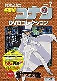名探偵コナンDVDコレクション: バイウイークリーブック (7) (C&L MOOK バイウィークリーブック)