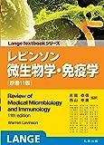 レビンソン微生物学・免疫学 原書11版 (Lange Textbook シリーズ)