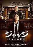 ジャッジ 裁かれる判事 [DVD]
