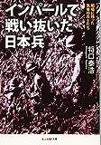 インパールで戦い抜いた日本兵 戦場に残った気骨の兵士たち (光人社NF文庫)