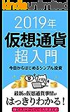 2019年仮想通貨超入門: 最新の仮想通貨事情がはっきりわかる