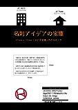 名刺アイデアの宝庫: 91mm×55mmにかける浪漫とそのカタログ