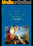 圣经故事 (经典译林)