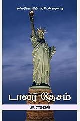 டாலர் தேசம் : Dollar Desam - A Political History of America (Tamil Edition) Kindle Edition