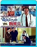 奇人たちの晩餐会 HDリマスター版(続・死ぬまでにこれは観ろ!) [Blu-ray]