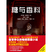 Sugar & Spice (Chinese Edition) book cover
