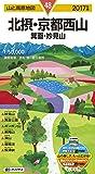 山と高原地図 北摂・京都西山 箕面・妙見山 2017 (登山地図 | マップル)