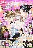 Young Love Comic aya 2017年11月号