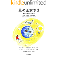 The Little Princess: On the trail of The Little Prince (Picture book) (Japanese Edition)
