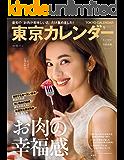 東京カレンダー 2019年 9月号 [雑誌]
