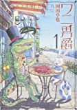 ワニ男爵(1) (モーニング KC)