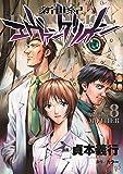 新世紀エヴァンゲリオン (8) (カドカワコミックス・エース)