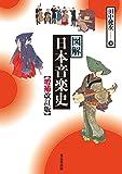 図解 日本音楽史 増補改訂版