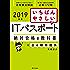 【2019年度】 いちばんやさしいITパスポート 絶対合格の教科書+出る順問題集