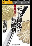 天下御免の無敵剣 菊と葵の太刀 (コスミック時代文庫)